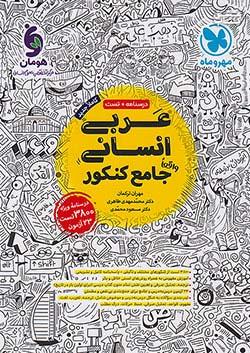 مهروماه عربی جامع کنکور انسانی + ضمیمه رایگان