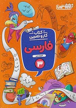 منتشران کار و تمرین فارسی 3 ابتدایی