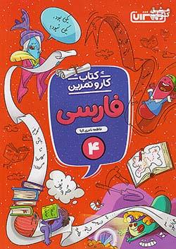 منتشران کار و تمرین فارسی 4 چهارم ابتدایی