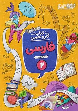 منتشران کار و تمرین فارسی 2 دوم ابتدایی
