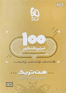 گاج هت تریک 100 عربی جامع کنکور