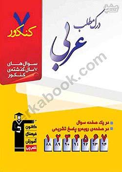 8411 قلم چی 7 کنکور درک مطلب عربی