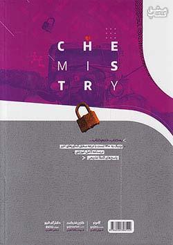 گاج IQ آی کیو شیمی 3 دوازدهم