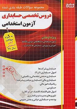 فارابی آزمون استخدامی دروس تخصصی حسابداری چهارخونه