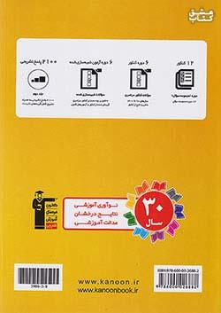 3908 قلم چی زرد 12 کنکور انسانی جلد دوم