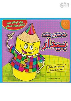 عارف دفتر شطرنجی هدفمند بیدار پیش دبستانی