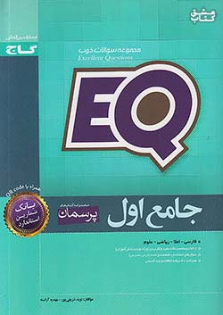گاج EQ پرسمان جامع 1 اول ابتدایی