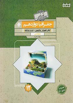 مبتکران جغرافیا 3 دوازدهم گذرنامه