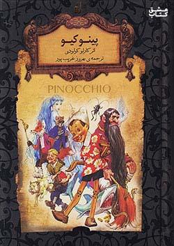 افق پینوکیو رمان های جاویدان جهان 30
