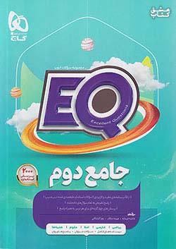 گاج EQ پرسمان جامع 2 دوم ابتدایی