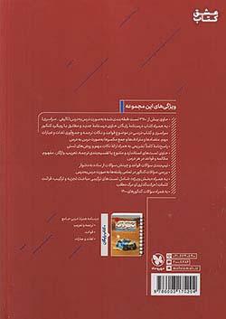 مهروماه عربی جامع کنکور + ضمیمه درسنامه