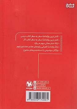مهروماه زبان انگلیسی جامع کنکور + کتابچه ضمیمه