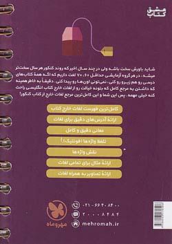 مهروماه لقمه طلایی 1201 واژگان تکمیلی زبان کنکور (جیبی)