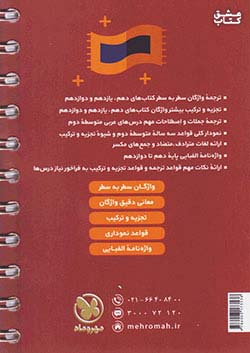 مهروماه لقمه طلایی واژگان سطر به سطر عربی کنکور (جیبی)