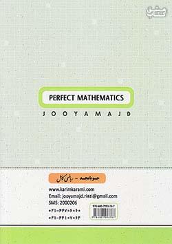 جویا مجد ریاضی کامل 7 هفتم