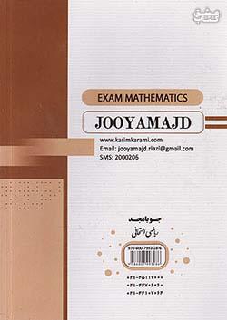 جویا مجد ریاضی امتحانی 8 هشتم