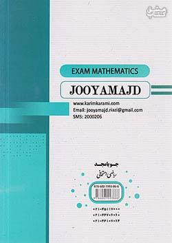 جویا مجد ریاضی امتحانی 9 نهم