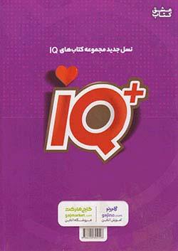 گاج IQ آی کیو پلاس شیمی جامع کنکور (10دهم و 11یازدهم) جلد اول