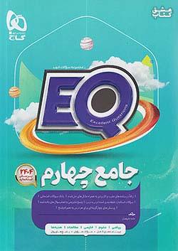 گاج EQ پرسمان جامع 4 چهارم ابتدایی