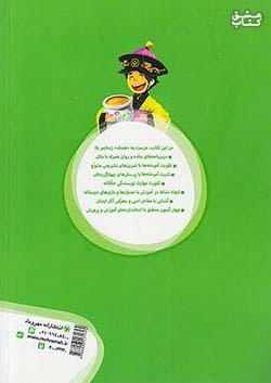 مهروماه کارآموز فارسی 5 پنجم ابتدایی