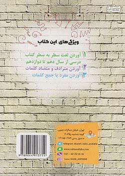 راه اندیشه لغت خونه عربی