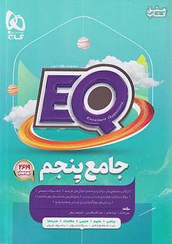 گاج EQ پرسمان جامع 5 پنجم ابتدایی