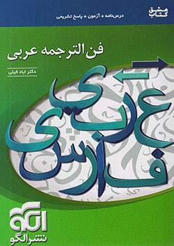 الگو فن الترجمه عربی