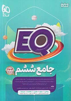 گاج EQ پرسمان جامع 6 ششم ابتدایی