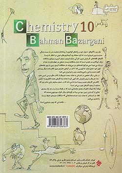 مبتکران تست شیمی 1 دهم جلد اول واجب بهمن بازرگانی