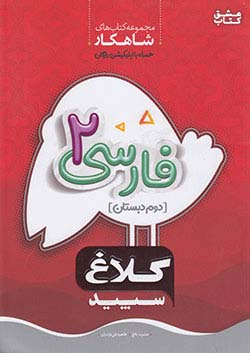 گاج کلاغ سپید شاهکار فارسی 2 دوم ابتدایی