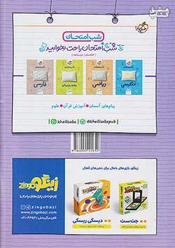 خیلی سبز شب امتحان عربی 8 هشتم