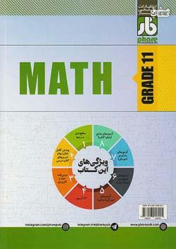فار آزمون ریاضی 2 یازدهم تجربی