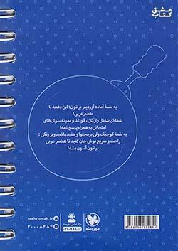 مهروماه لقمه عربی 9 نهم (جیبی)