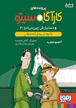 هوپا پرونده های کارآگاه سیتو 4 یک روز در میدان اسب دوانی