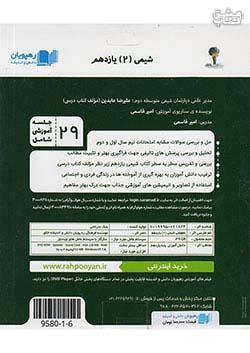 9580 رهپویان DVD آموزش مفهومی شیمی 2 یازدهم