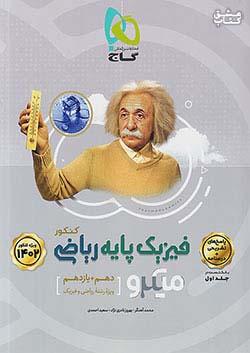 گاج میکرو پاسخ فیزیک پایه ریاضی