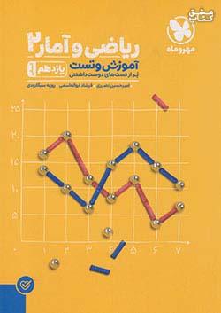 مهروماه آموزش و تست ریاضی و آمار 2 11 یازدهم (متوسطه 2)