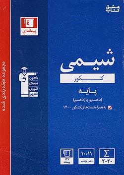 3102 قلم چی آبی شیمی پایه (10دهم و 11یازدهم)