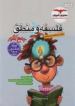 مشاوران منطق و فلسفه جامع کنکور ویژه کنکور 1400