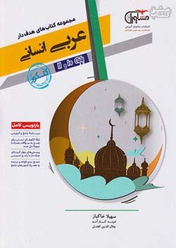 مشاوران عربی پایه انسانی (10دهم و 11یازدهم)