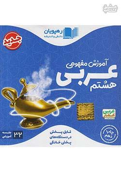 9635 رهپویان DVD آموزش مفهومی عربی 8 هشتم