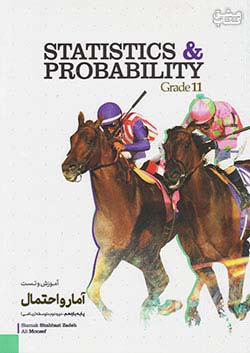 کاگو آموزش و تست آمار و احتمال 2 11 یازدهم (متوسطه 2)