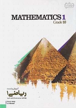کاگو آموزش و تست ریاضی 1 10 دهم (متوسطه 2)