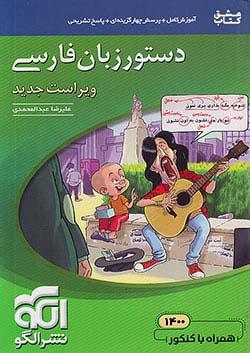 الگو دستور زبان فارسی نظام جدید مبحثی