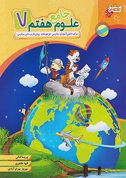 مبتکران علوم جامع 7 هفتم (متوسطه 1) شهاب
