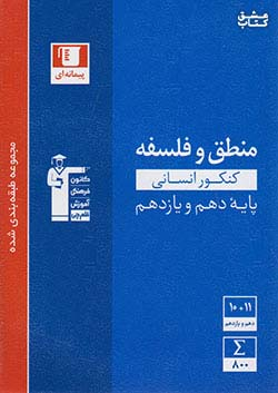 3123 قلم چی آبی منطق و فلسفه پایه (10دهم و 11یازدهم)