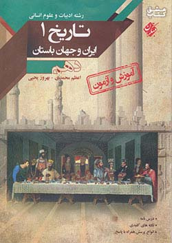 مبتکران آموزش و آزمون تاریخ ایران و جهان باستان 1 10 دهم (متوسطه 2)