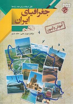 مبتکران آموزش و آزمون جغرافیای ایران 1 دهم
