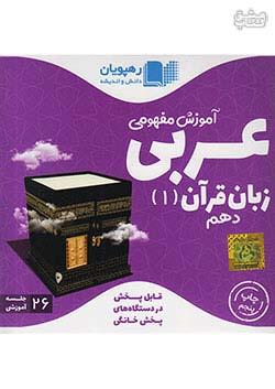 9747 رهپویان DVD آموزش مفهومی عربی زبان قرآن 1 دهم
