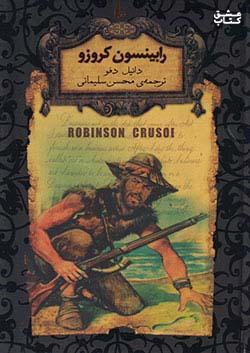 افق رابینسون کروزو رمان های جاویدان جهان 5